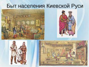 Быт населения Киевской Руси Современные исследователи располагают многочислен