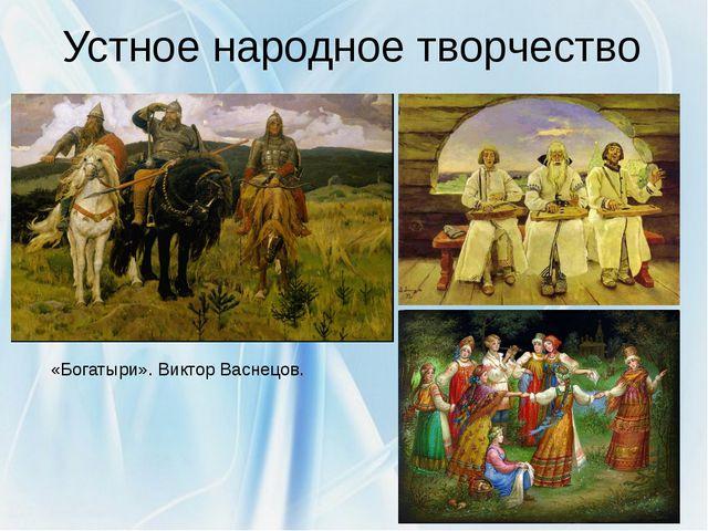 Устное народное творчество «Богатыри». Виктор Васнецов. Письменные источники...