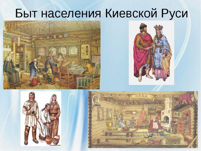 Быт населения Киевской Руси Современные исследователи располагают многочислен...