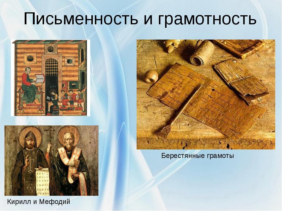 Письменность и грамотность Берестянные грамоты Кирилл и Мефодий О существован...