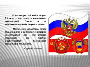 Изучение российской истории ХХ века – это ключ к пониманию современной Росс