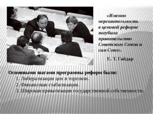 «Именно нерешительность вценовой реформе погубила правительство Советского