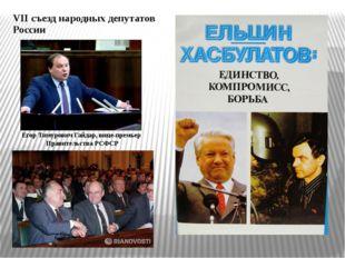 VII съезд народных депутатов России Егор Тимурович Гайдар, вице-премьер Прави