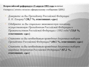 Всероссийский референдум 25 апреля 1993 года включал 4 вопроса ( итоги соглас