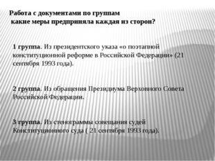 Работа с документами по группам какие меры предприняла каждая из сторон? 1 гр