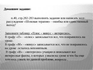 Домашнее задание: п.40, стр.282-283 выполнить задания или написать эссе-рассу