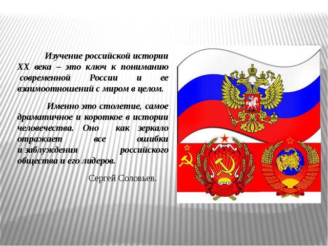 Изучение российской истории ХХ века – это ключ к пониманию современной Росс...