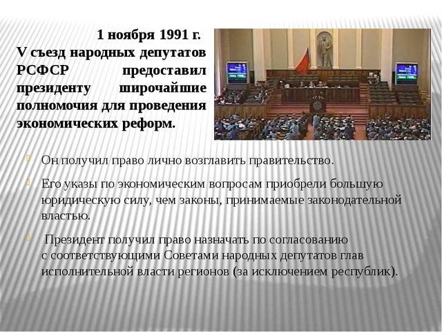 1ноября 1991г. Vсъезд народных депутатов РСФСР предоставил президенту шир...