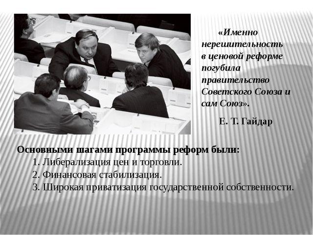 «Именно нерешительность вценовой реформе погубила правительство Советского...