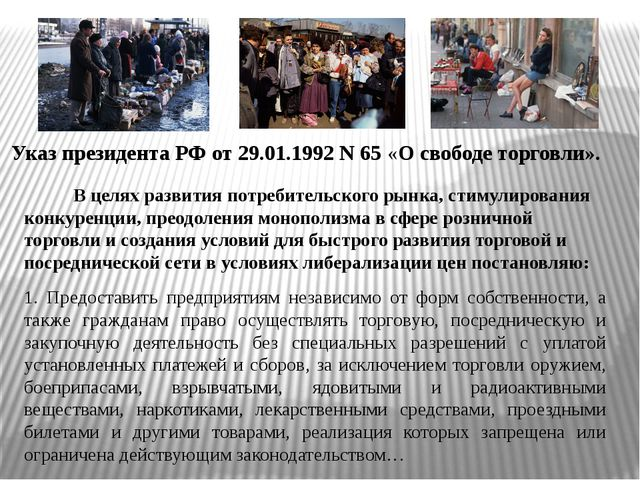 Указ президента РФ от 29.01.1992 N 65 «О свободе торговли». В целях развития...