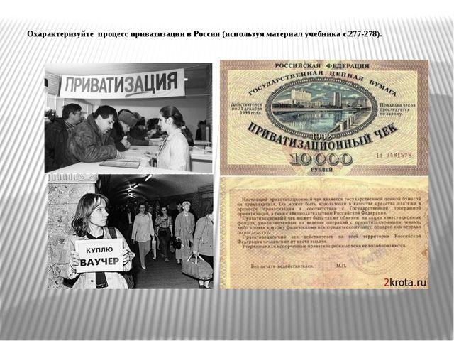 Охарактеризуйте процесс приватизации в России (используя материал учебника с...