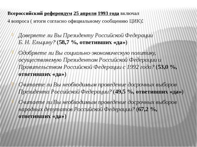 Всероссийский референдум 25 апреля 1993 года включал 4 вопроса ( итоги соглас...