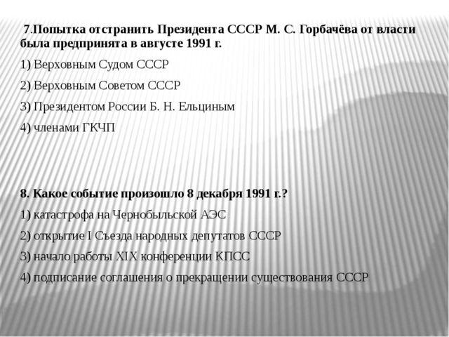 7.Попытка отстранить Президента СССР М. С. Горбачёва от власти была предприн...