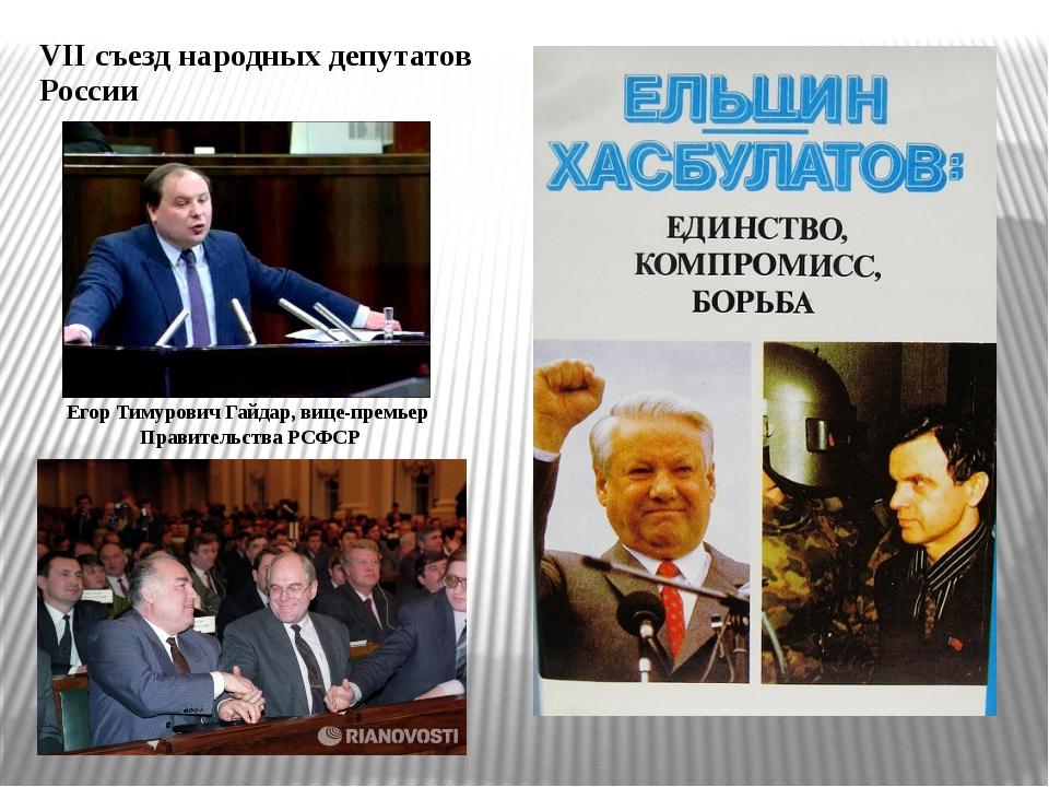 VII съезд народных депутатов России Егор Тимурович Гайдар, вице-премьер Прави...