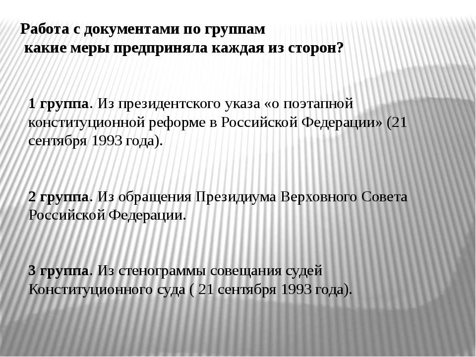 Работа с документами по группам какие меры предприняла каждая из сторон? 1 гр...