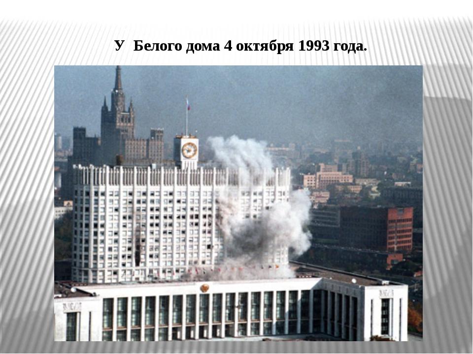 У Белого дома 4 октября 1993 года.