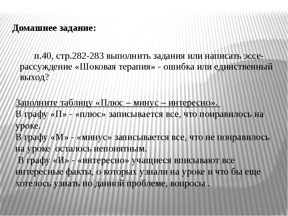 Домашнее задание: п.40, стр.282-283 выполнить задания или написать эссе-рассу...