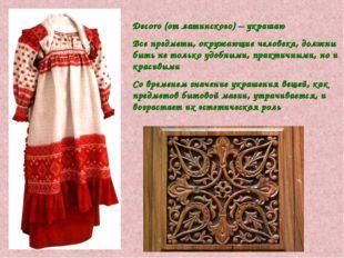 Decoro (от латинского) – украшаю Все предметы, окружающие человека, должны б