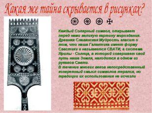 Каждый Солярный символ, открывает перед нами великую картину мироздания. Древ