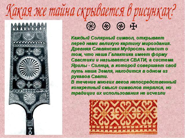 Каждый Солярный символ, открывает перед нами великую картину мироздания. Древ...