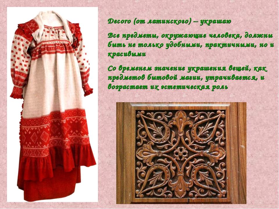 Decoro (от латинского) – украшаю Все предметы, окружающие человека, должны б...