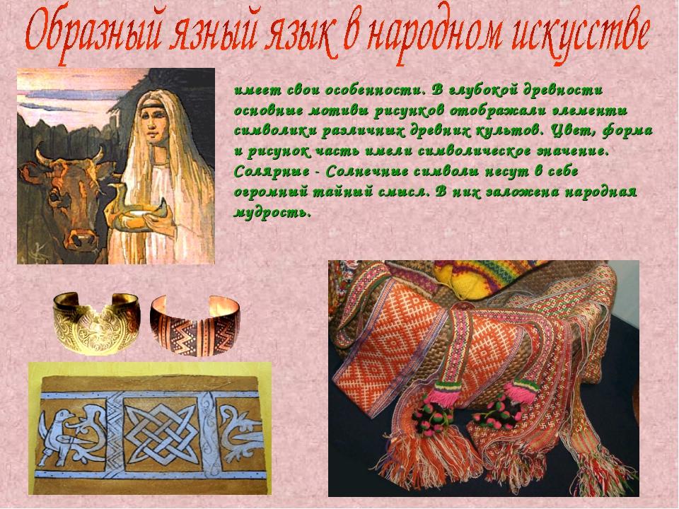 имеет свои особенности. В глубокой древности основные мотивы рисунков отображ...