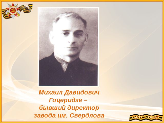 Михаил Давидович Гоцеридзе – бывший директор завода им. Свердлова