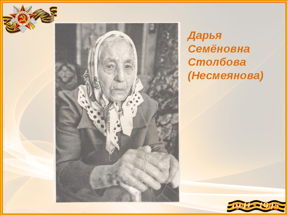 Дарья Семёновна Столбова (Несмеянова)