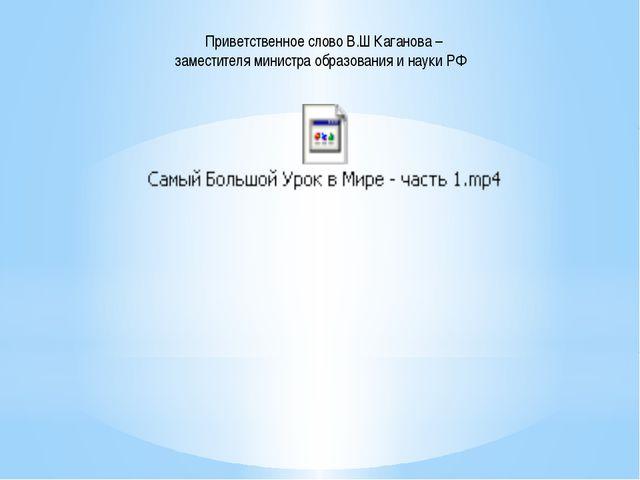 Приветственное слово В.Ш Каганова – заместителя министра образования и науки РФ