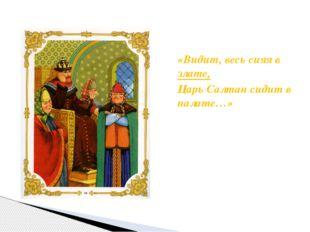 «Видит, весь сияя в злате, Царь Салтан сидит в палате…»