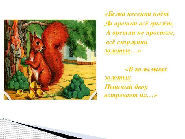 «Белка песенки поёт Да орешки всё грызёт, А орешки не простые, всё скорлупки...
