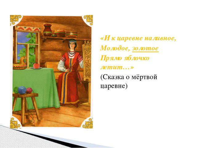 «И к царевне наливное, Молодое, золотое Прямо яблочко летит…» (Сказка о мёртв...