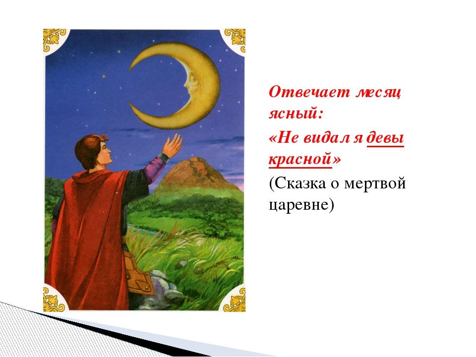 Отвечает месяц ясный: «Не видал я девы красной» (Сказка о мертвой царевне)