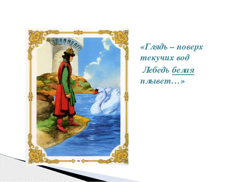 «Глядь – поверх текучих вод Лебедь белая плывет…»