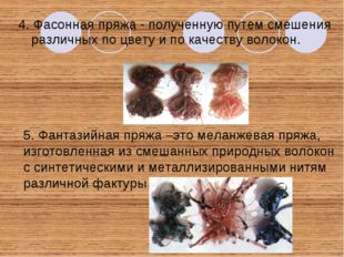 4. Фасонная пряжа - полученную путем смешения различных по цвету и по качеств