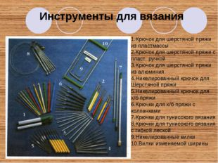 Инструменты для вязания 1.Крючок для шерстяной пряжи из пластмассы 2.Крючок д