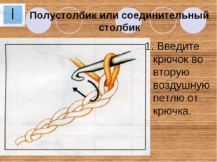 Полустолбик или соединительный столбик Введите крючок во вторую воздушную пет