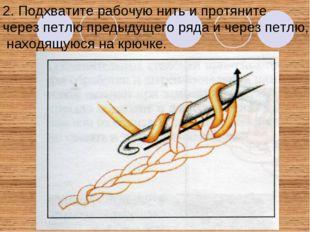 2. Подхватите рабочую нить и протяните через петлю предыдущего ряда и через п