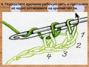 4. Подхватите крючком рабочую нить и протяните её через оставшиеся на крючке