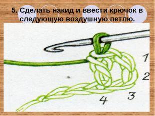 5. Сделать накид и ввести крючок в следующую воздушную петлю.