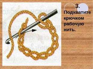 3. Подхватите крючком рабочую нить.