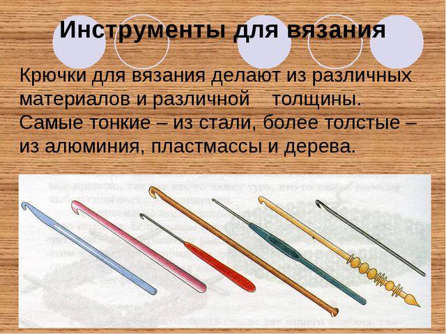 Инструменты для вязания Крючки для вязания делают из различных материалов и р...