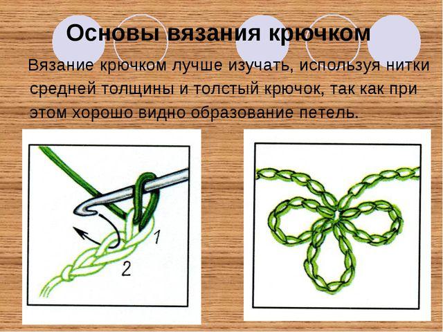 Вязание крючком лучше изучать, используя нитки средней толщины и толстый крю...