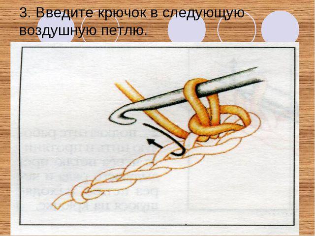 3. Введите крючок в следующую воздушную петлю.