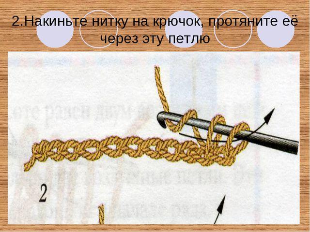2.Накиньте нитку на крючок, протяните её через эту петлю