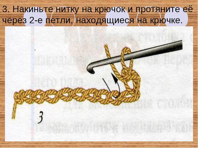 3. Накиньте нитку на крючок и протяните её через 2-е петли, находящиеся на кр...
