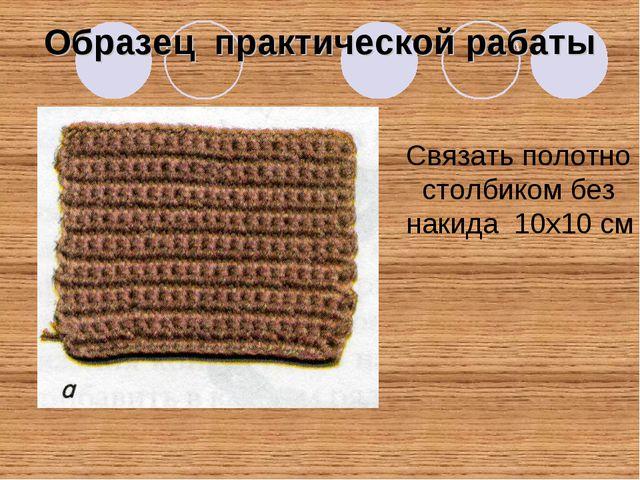 Образец практической рабаты Связать полотно столбиком без накида 10х10 см