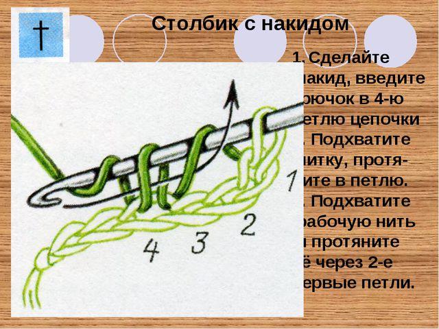 Столбик с накидом Сделайте накид, введите крючок в 4-ю петлю цепочки 2. Подхв...