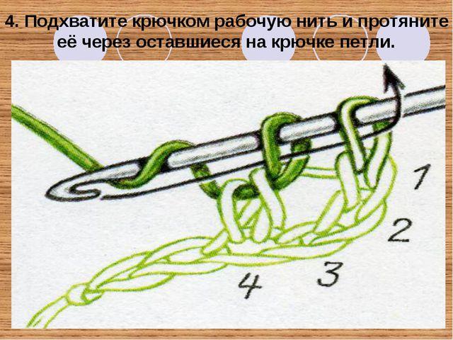 4. Подхватите крючком рабочую нить и протяните её через оставшиеся на крючке...