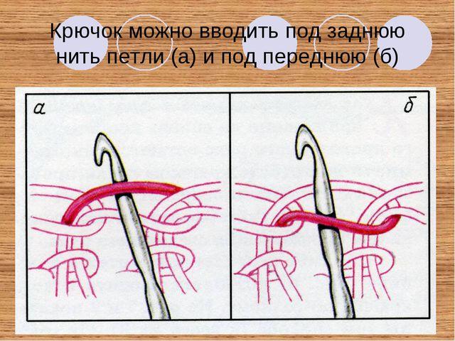 Крючок можно вводить под заднюю нить петли (а) и под переднюю (б)